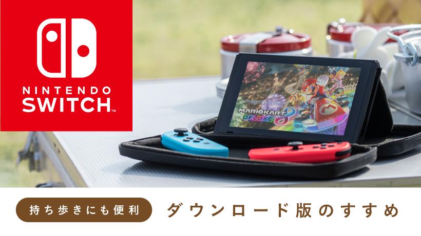 【Switch】質問!なんでパッケージ版よりダウンロード版の方が値段高いの?!