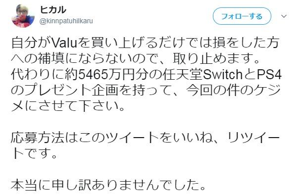 【騙されるな】Youtuberヒカルの偽物が今回の騒動で約5465万円分のSwitchとPS4のプレゼント企画を発表!