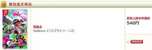 任天堂スイッチ待望のスプラトゥーン2さん、ついに買取価格540円に大暴落wwwwwwwwwwww