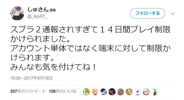 【スプラトゥーン2】通報されると14日間プレイ制限が掛かると判明!?しかもスイッチ端末に制限が!!