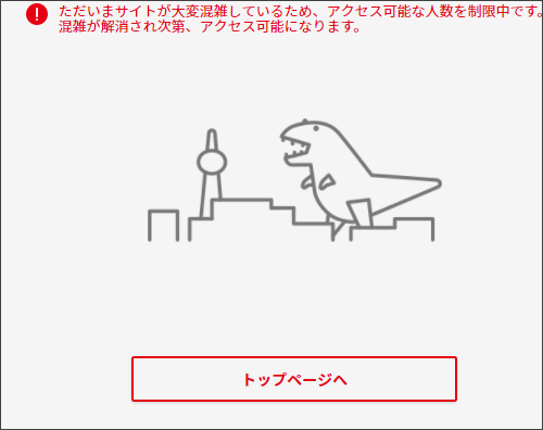 【任天堂】スイッチが予約受付殺到で通販サイトがアクセス制限www