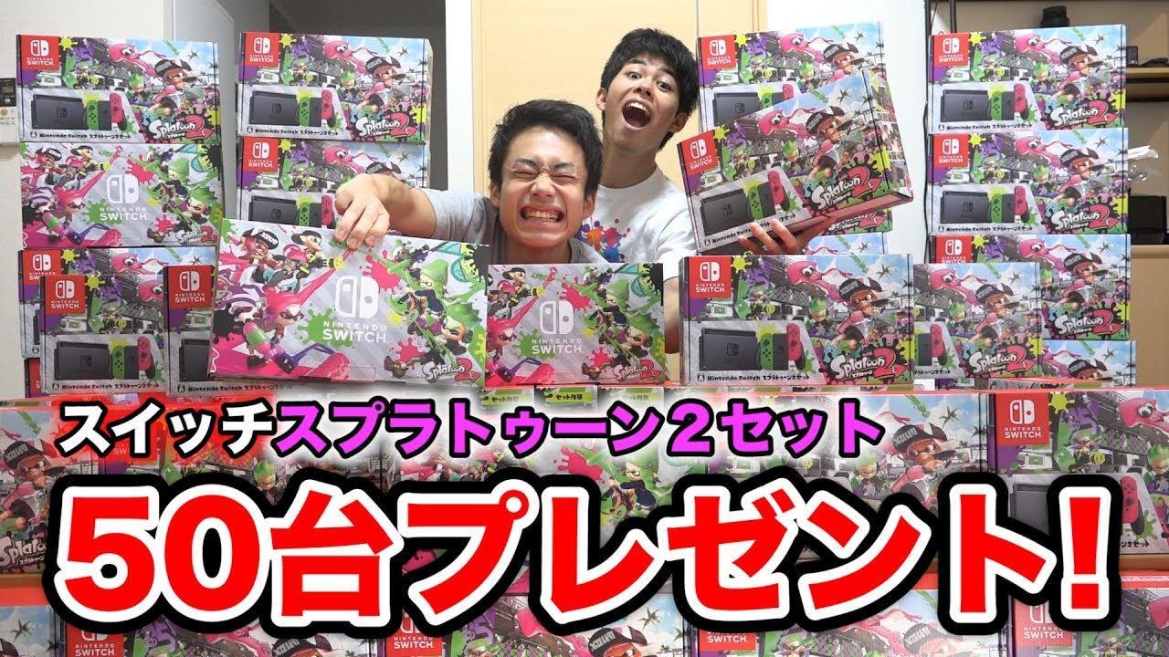 品薄の「Nintendo Switch」をプレゼント企画するユーチューバーって実際どうなのよ?