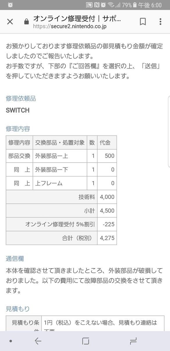 【悲報】Switchの本体が曲がる問題が、保証期間に関係なく有償修理になる模様…
