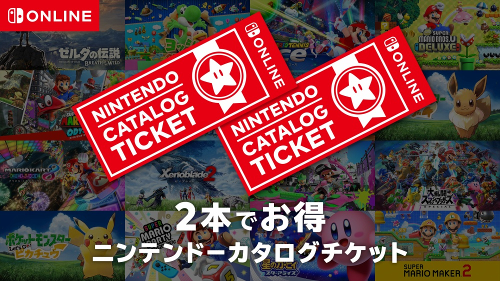 Switchのカタログチケットがオススメの理由と買うと良いソフト