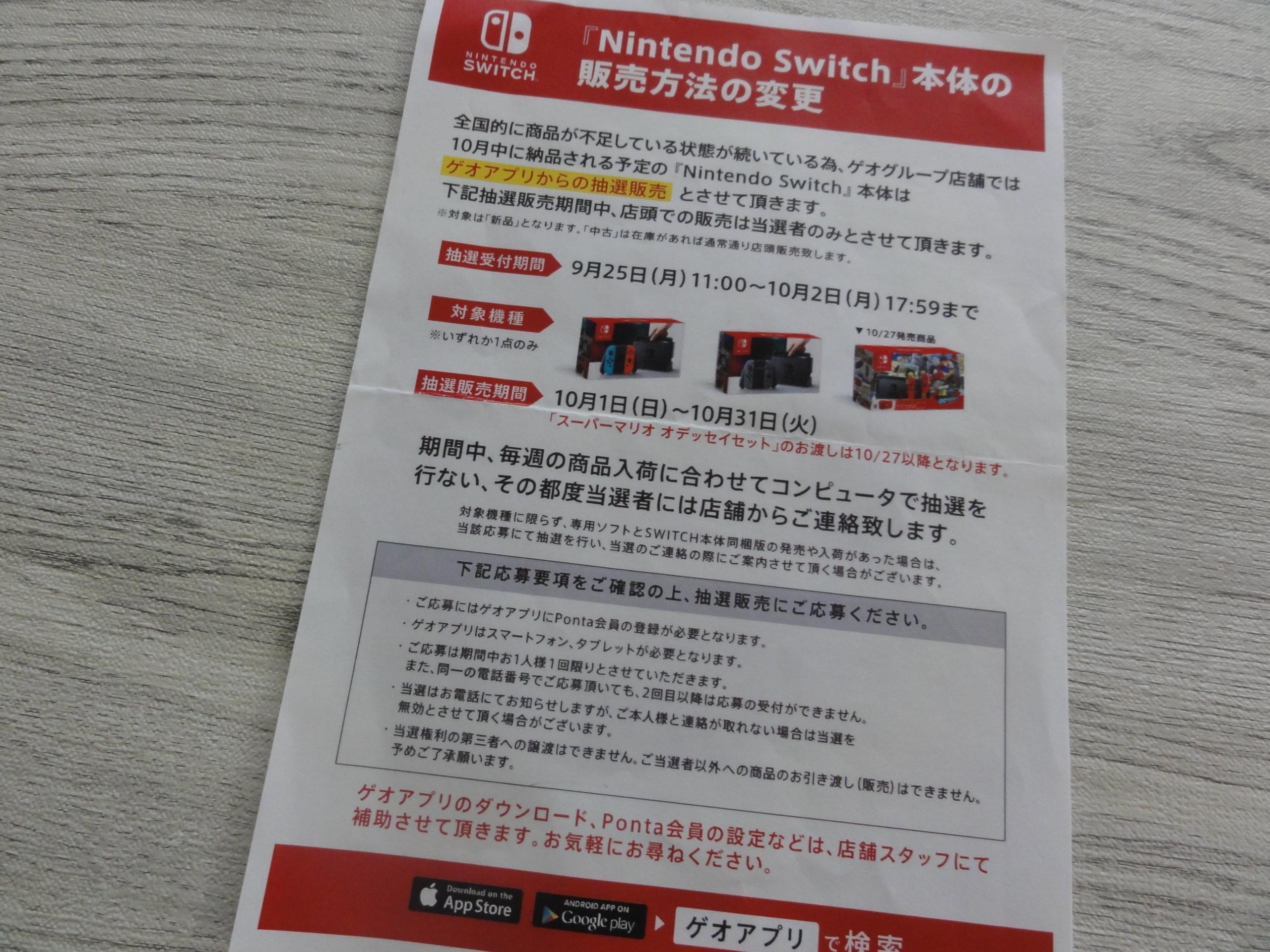 【朗報】私氏、ニンテンドーSwitchの抽選に当選する!!!