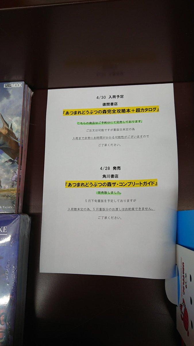 Switch『あつまれ どうぶつの森』攻略本、リアル書店でも完売続出!書店から悲鳴の声が続々と上がる