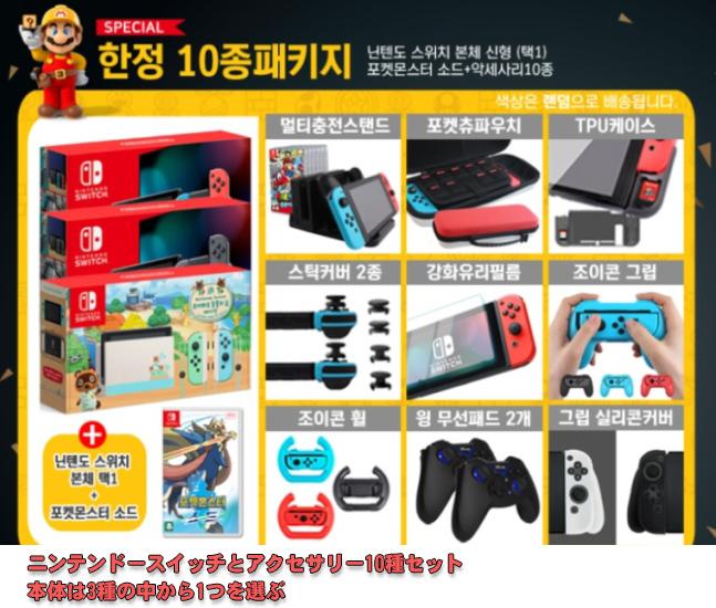 韓国でNintendo Switch争奪戦!抱き合わせ販売ならぬ「人質セット」まで登場!店に徹夜で並ぶ人続出。